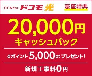 OCN for ドコモ光