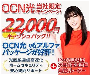 OCN光のキャッシュバックが22000円還元