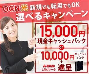 OCN光のキャッシュバックが15000円