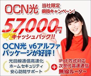 OCN光のキャッシュバックが57000円還元