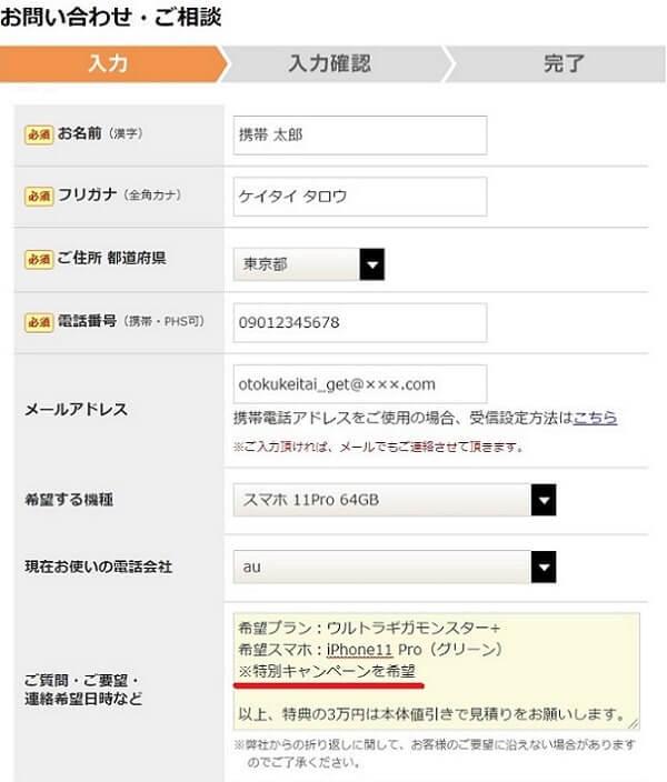 おとくケータイ.netで新型iPhoneを予約する方法