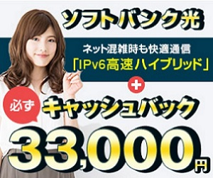 ソフトバンク光とおうち割申込で33000円キャッシュバック