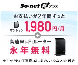 ソネット光プラスなら月額1980円