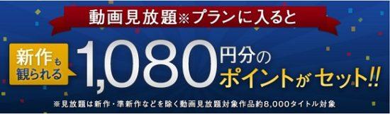 TSUTAYA TVのポイント特典
