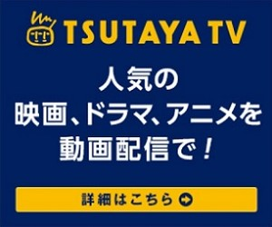 TSUTAYA TVなら月額933円でアダルト作品5000本も見放題