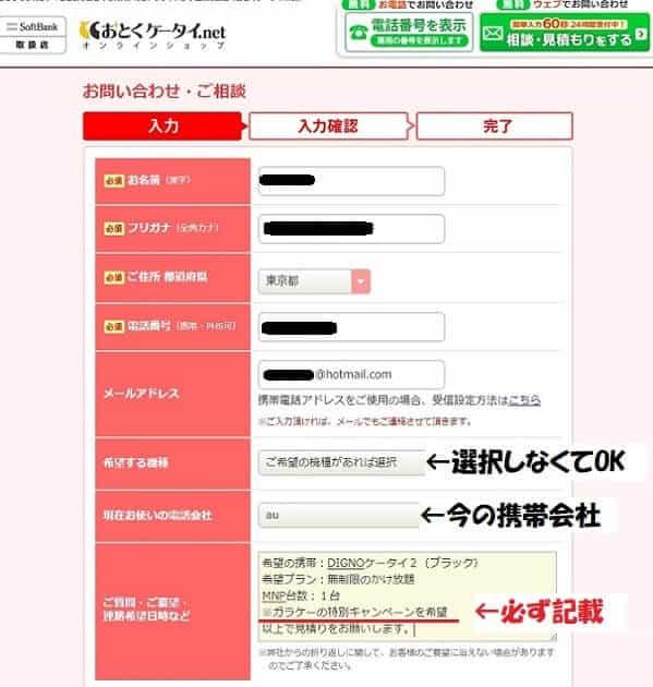 おとくケータイ.netでガラケーの無制限かけ放題を申し込む方法