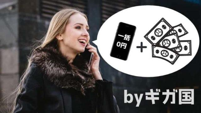 Xperia XZ2がソフトバンクへMNP乗換えで一括0円+5万円キャッシュバック