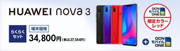 OCNモバイルのnova3が一括34800円セール