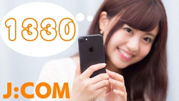 iPhone7もJ:COMモバイルなら、ずーっと月額1330円キャンペーン