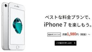 iPhone7もJ:COMモバイルなら、ずーっと月額1980円キャンペーン