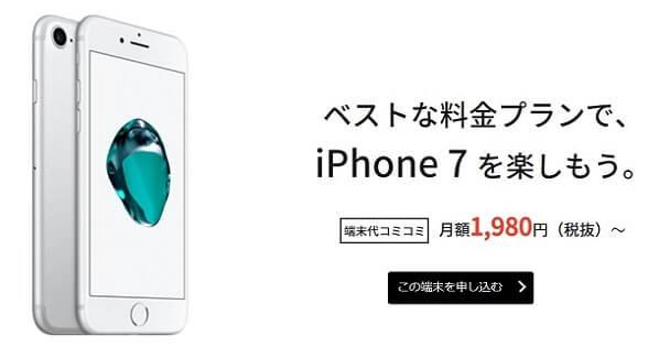 JCOMモバイルのiPhone7は新品SIMフリー
