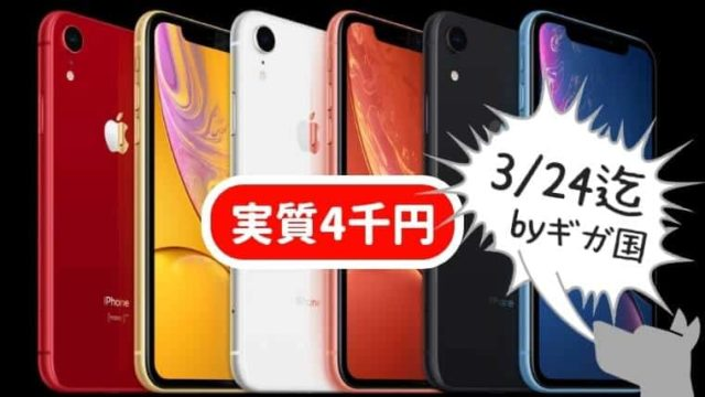 iPhoneXRもソフバンMNPなら実質4千円で激安セール