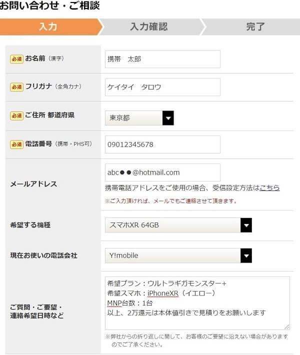 iPhoneXRを2万円還元で申込みする方法