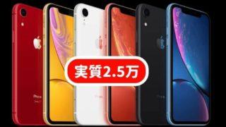 iPhoneXRもソフバンMNPなら実質2.5万円で激安セール