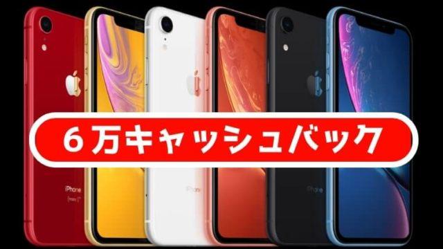 iPhoneXRも予約購入で6万円キャッシュバック