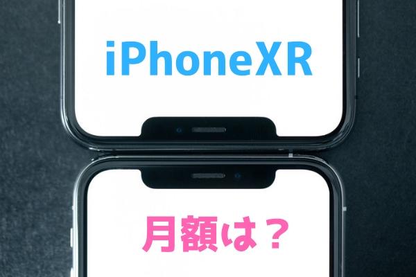 新型iPhoneXRの月額(維持費)やランニングコストとは