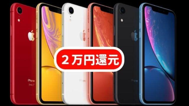 iPhoneXRも2万円キャッシュバックあり
