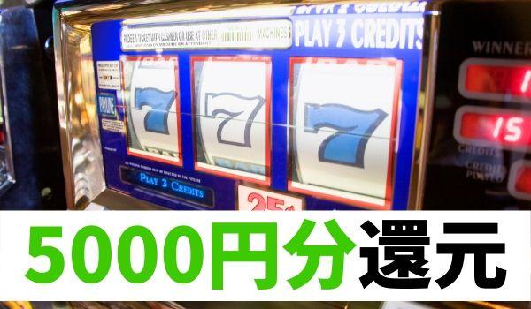 LINEモバイルで5000円分還元あり