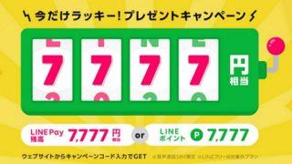 今ならLINEモバイルへMNP・新規契約で5千円を値引き中