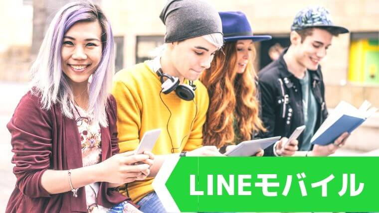 最新LINEモバイルのキャンペーン情報まとめ