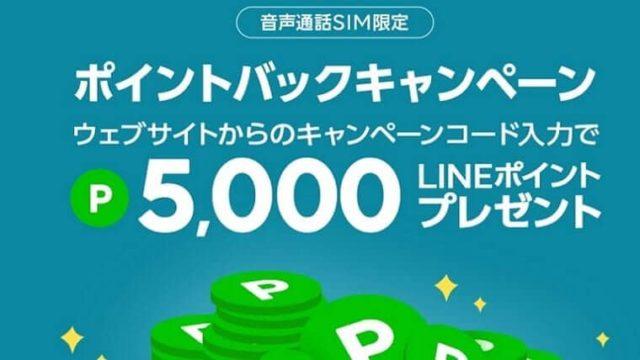 今だけLINEモバイルへMNP乗換えで5千円ポイント還元中