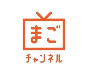 まごチャンネルのスマホアプリ