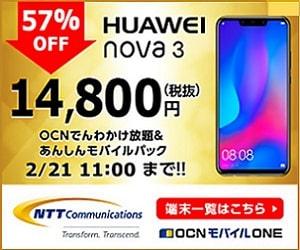 nova3も一括14800円で激安セール