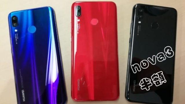 OCNモバイルのHUAWEI nova3がおすすめ半額セール