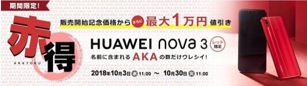 nova3のOCNモバイル「AKA」赤得キャンペーン