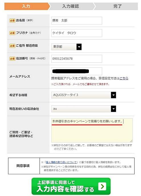 おとくケータイ.netでガラケーの一括購入キャンペーンを申し込む方法