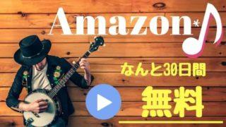 アマゾンミュージックのEchoプランなら月額380円で30日の無料トライアルもOK