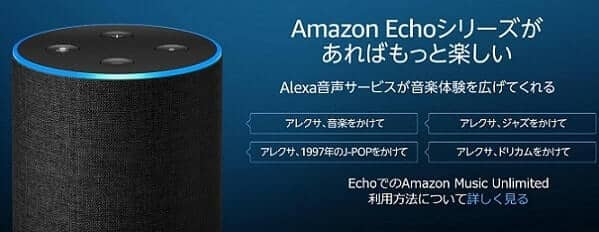 Amazon Echoシリーズなら月額380円のみで利用OK