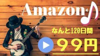 amazon musicが99円で120日お試しOK