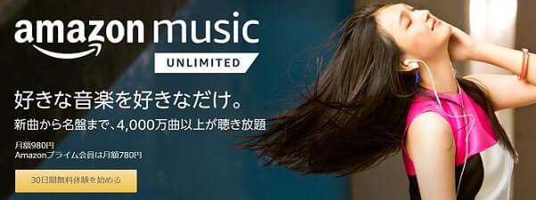 Amazon Musicなら30日間無料トライアルOK