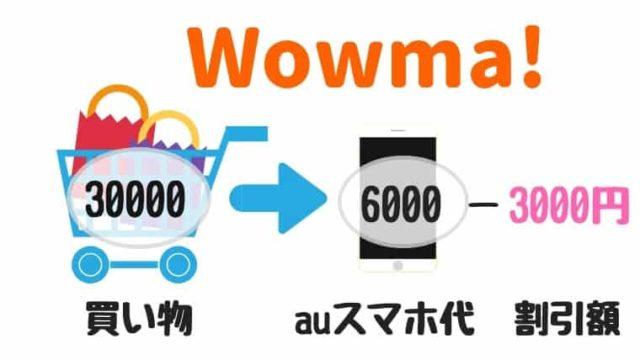 auスマホならWowma(ワウマ)の買い物で10%還元される