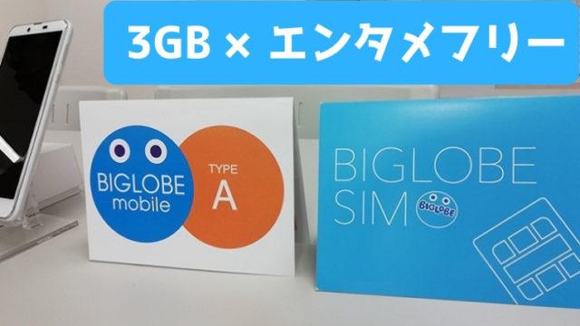 BIGLOBEモバイルはデータ3GBのSIMプランとエンタメフリーがおすすめ