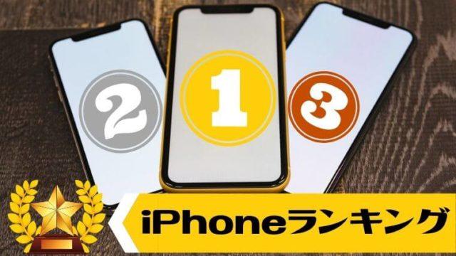 最新iPhoneキャンペーンをおすすめ順でランキング紹介