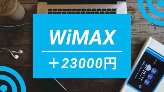 nifty WiMAXの23000円キャッシュバックキャンペーン