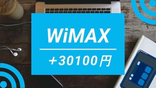 @nifty WiMAXの3万円キャッシュバックキャンペーン