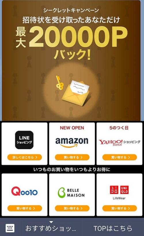 LINEショッピングのシークレットキャンペーン