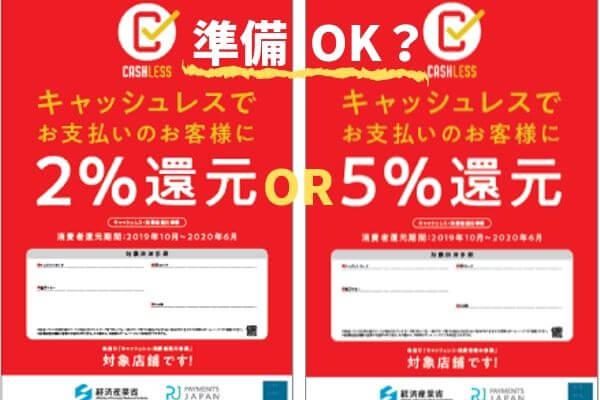 事業者によるキャッシュレス決済の還元率は2%または5%