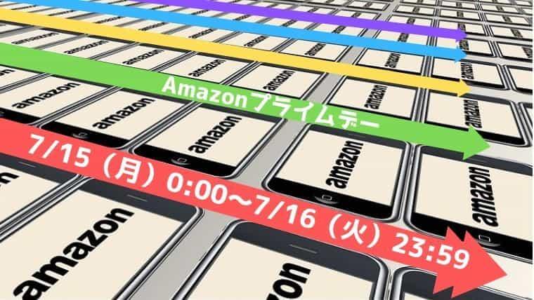 Amazonプライムデーのおすすめ商品とおとくな購入方法
