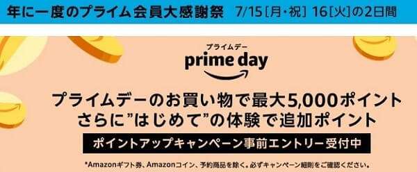 Amazonプライムデーの事前エントリー