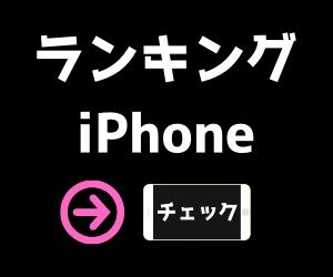 iPhoneキャンペーンのランキングまとめ