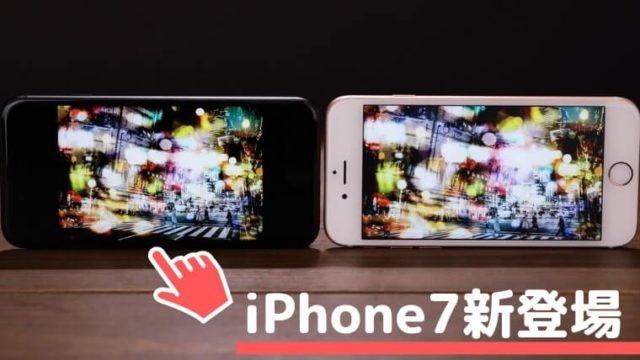 iPhone7で格安スマホならおすすめ最安キャンペーン4つ