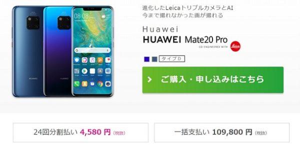 IIJmioのmate 20 ProキャンペーンならAmazonギフト券1万円プレゼント