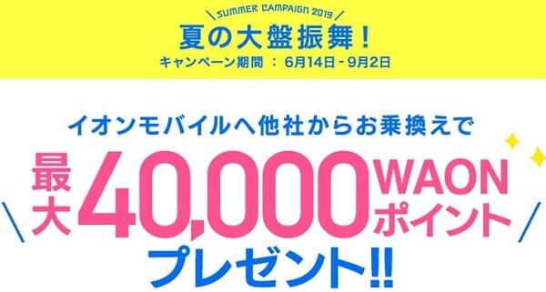 イオンモバイルへMNP乗換えで最大40,000円還元キャンペーン