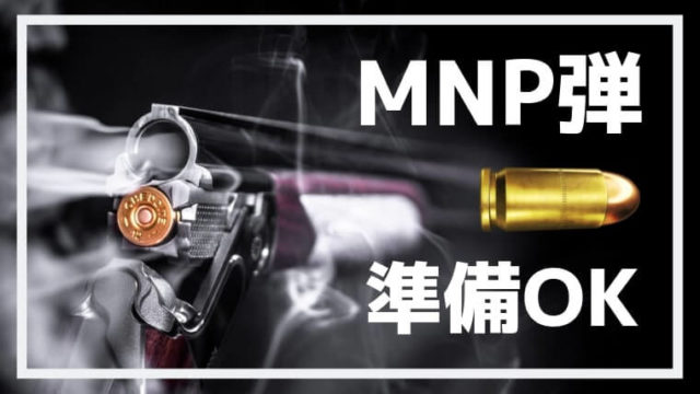 イオンモバイルのMNP弾なら最安2160円で仕込みOK