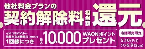 イオンモバイルへMNP乗換えで違約金10,000円還元キャンペーン