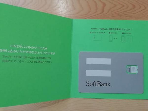 ソフトバンクのSIMカードをチェック